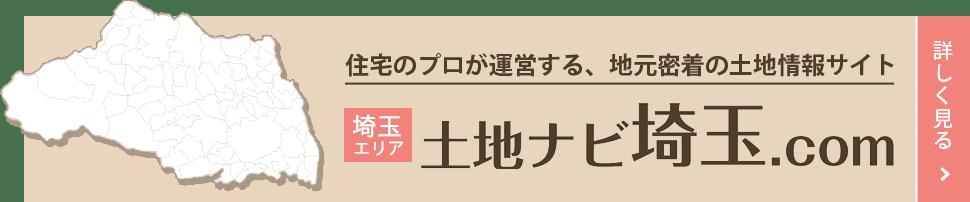 土地ナビ埼玉pc