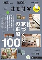 &SUUMO注文住宅埼玉で建てる