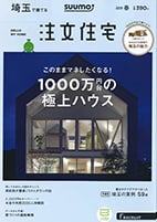 SUUMO注文住宅埼玉で建てる