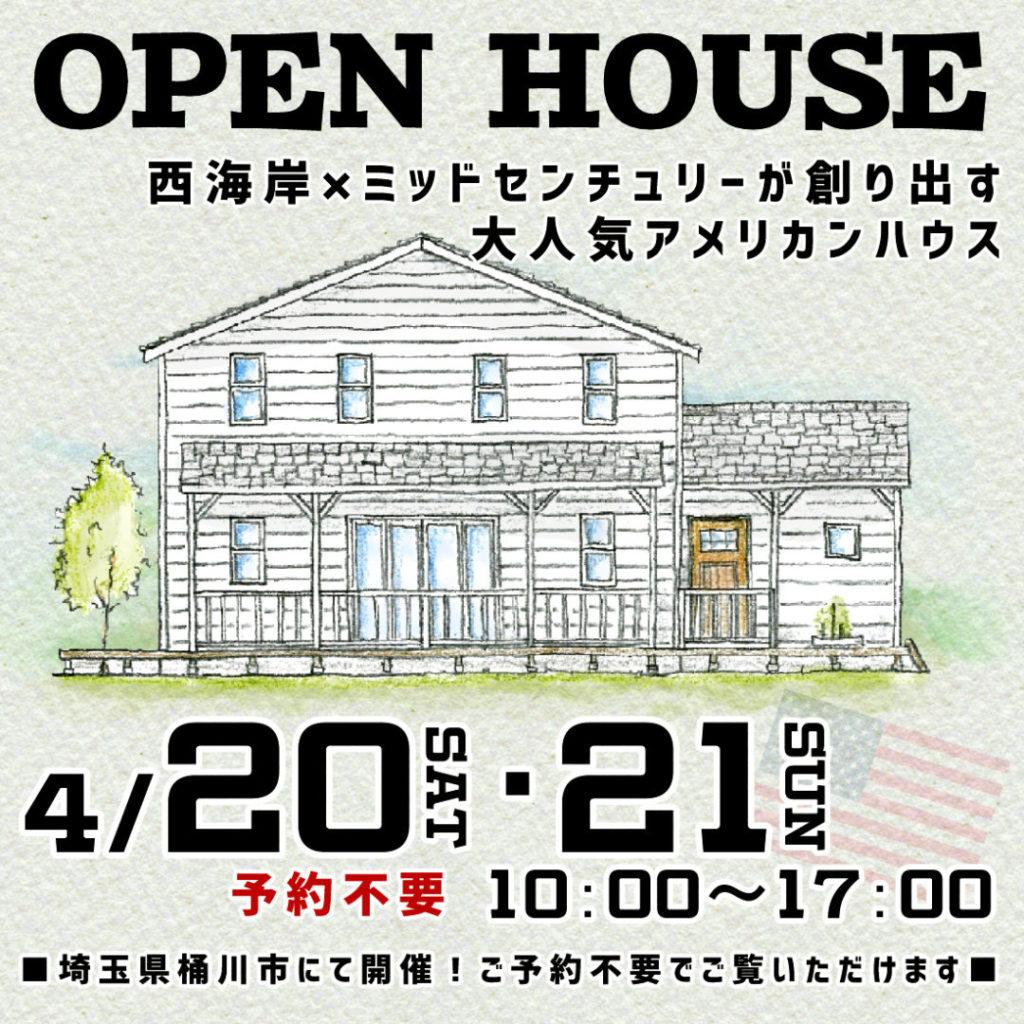 明日4/20~アメリカンハウス完成見学会のお知らせ【古川工務店presents】