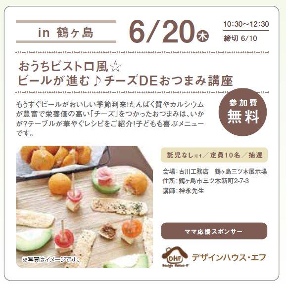 【6月10日締切!】モデルハウス見学会×おうちビストロ風♪手作りおつまみワークショップ開催!