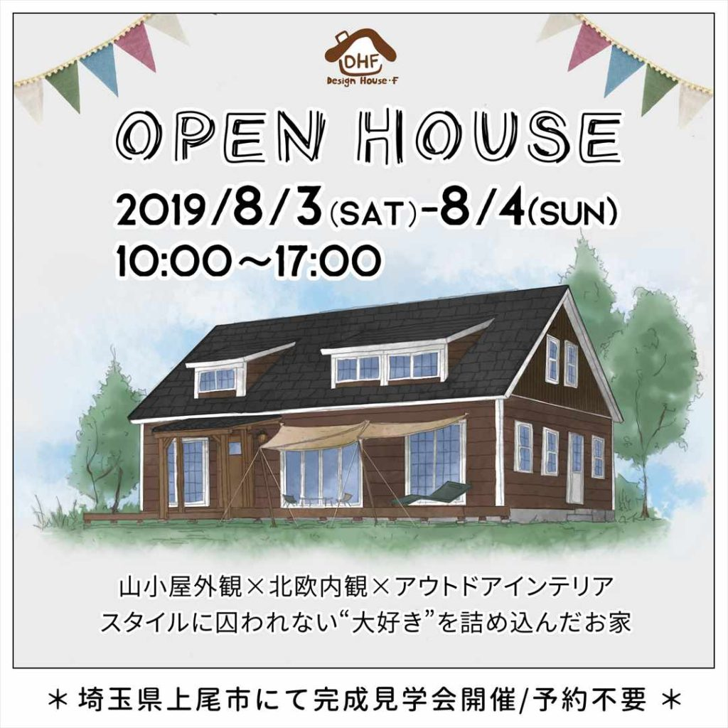 山小屋×北欧×アウトドア!自分スタイル二世帯住宅見学会開催!
