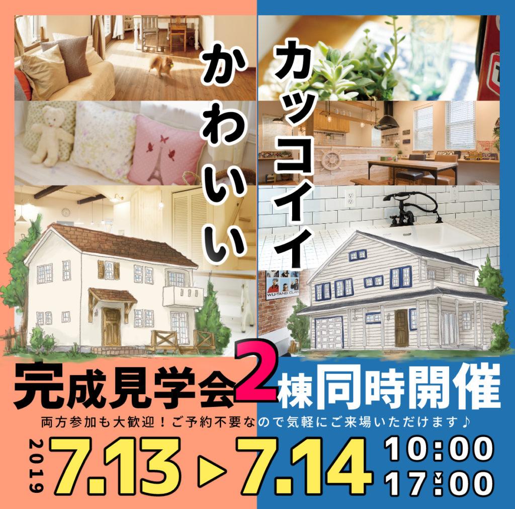【終了】かわいいお家×カッコイイお家!2棟同時完成見学会開催!