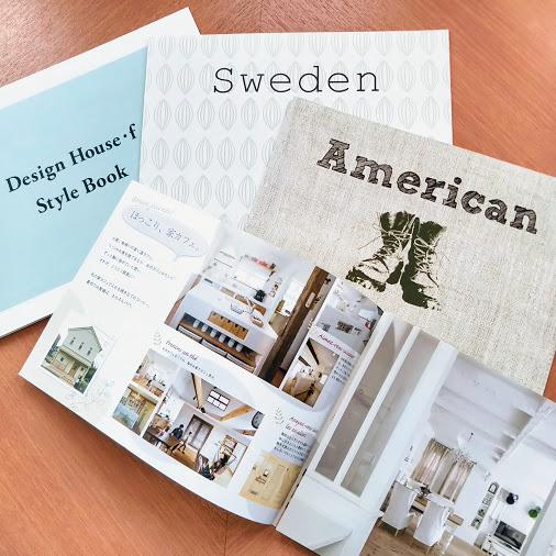 デザインハウスエフのカタログが新しくなりました!