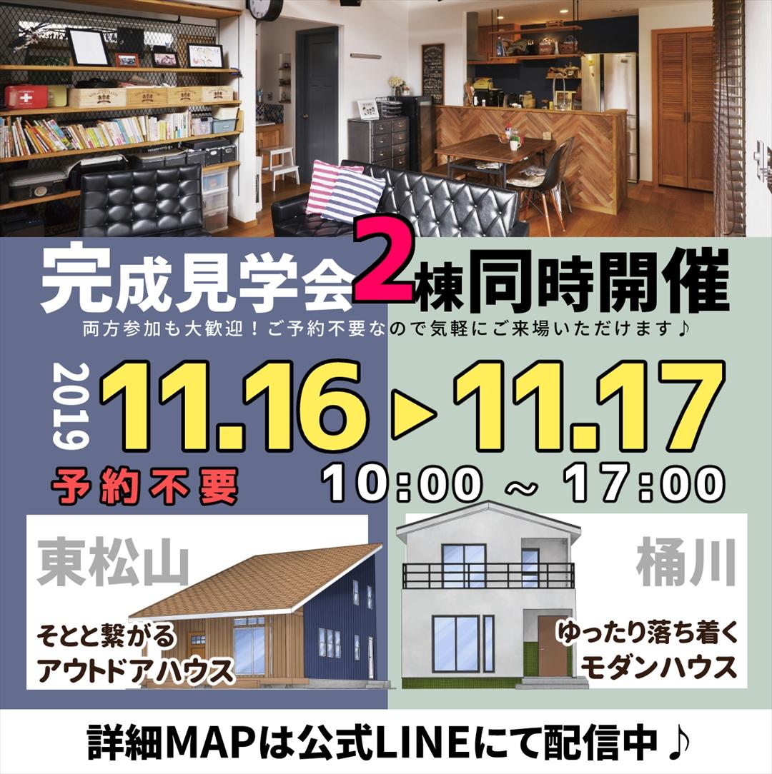 【終了】11月完成現場見学会!2棟同時開催決定!