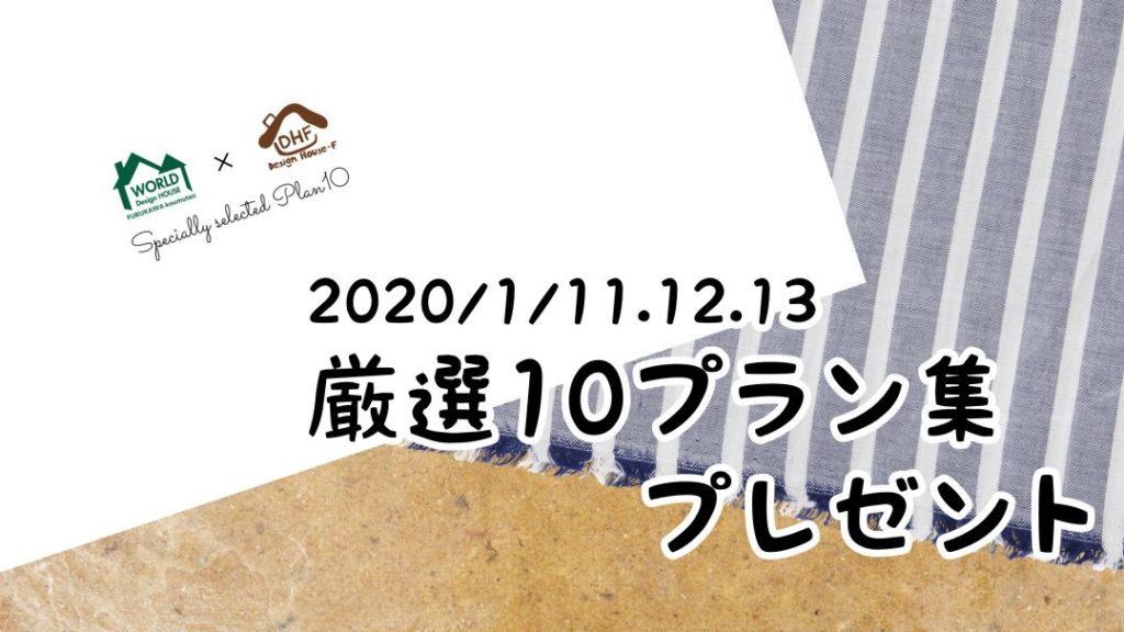 【1/11.12.13】厳選10選プラン集プレゼント企画!