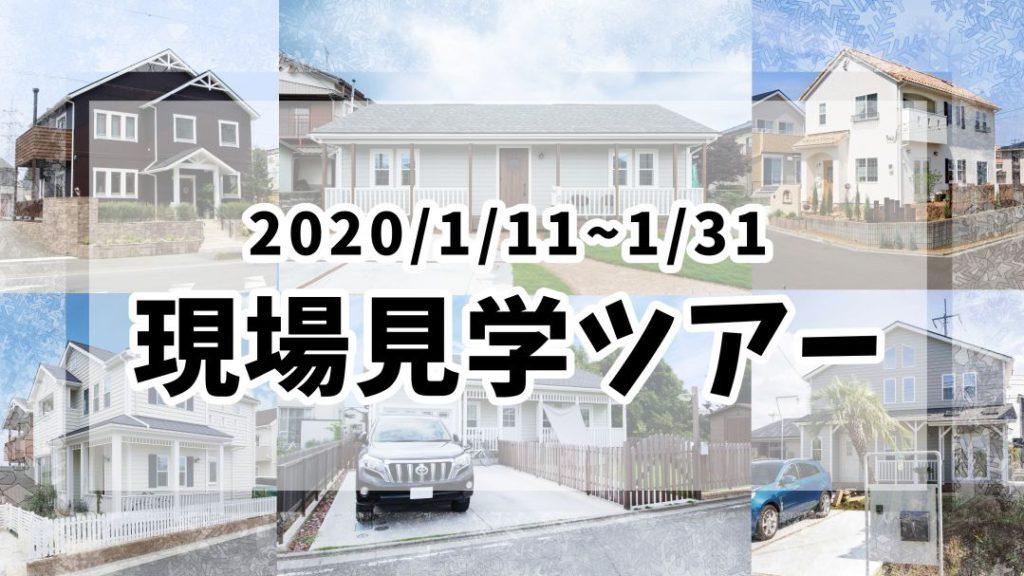【1/11~1/31】合計7棟!現場見学ツアー♪