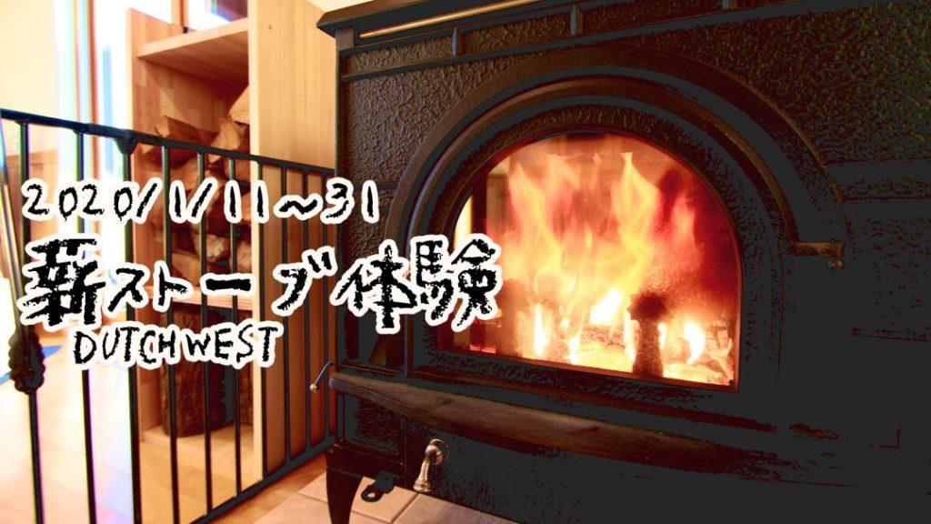 【1/11~1/31】火付けも出来る!薪ストーブ体験!