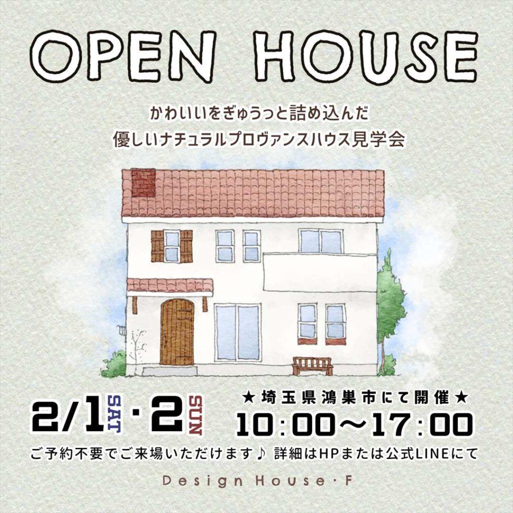 【終了】2月は南欧&北欧ハウス完成現場見学会♪