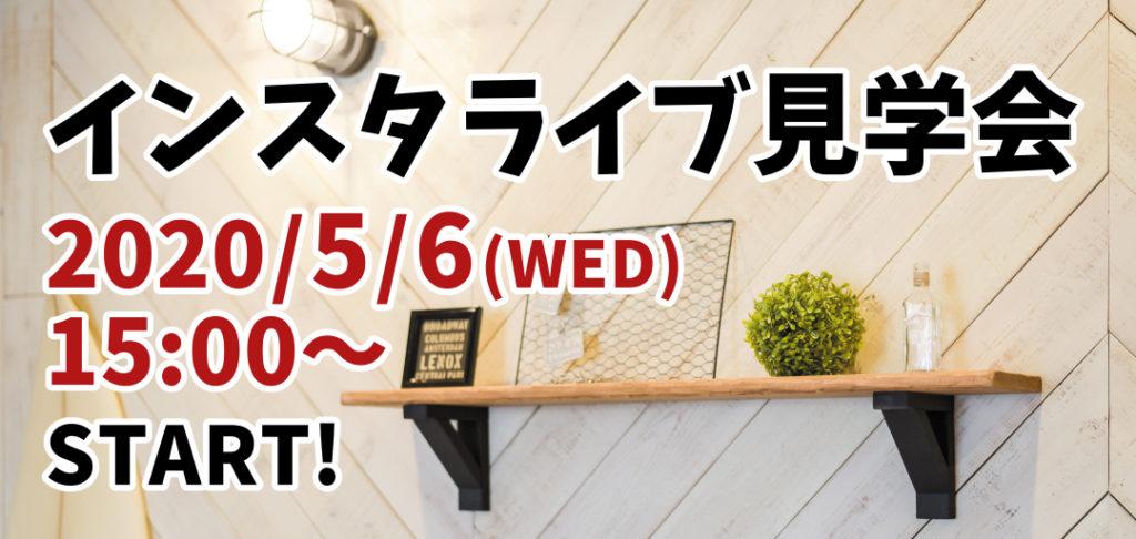 【終了】第一回インスタライブ見学会開催!