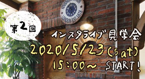 【終了】第二回インスタライブ見学会開催!