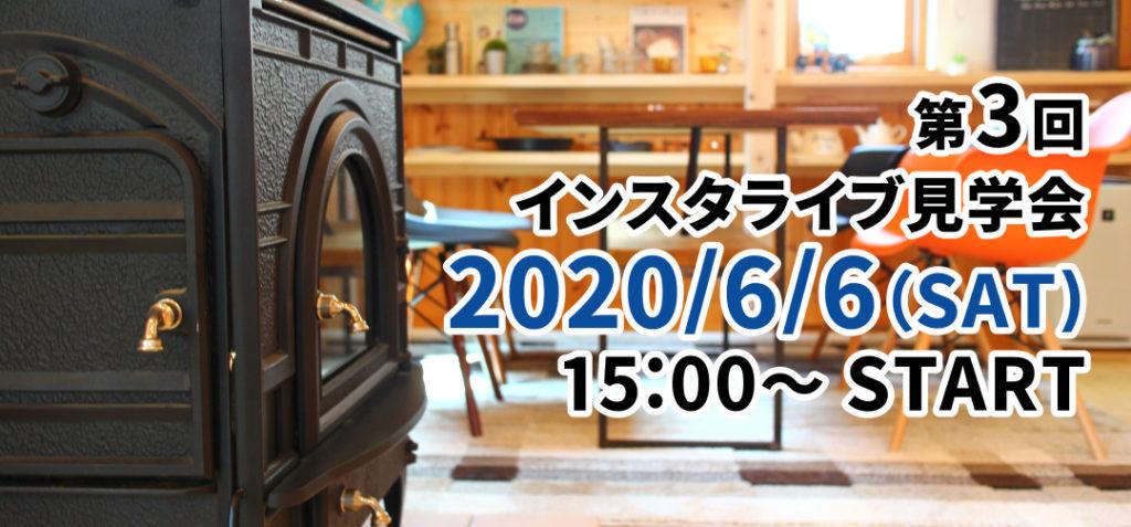 【終了】第三回インスタライブ見学会開催!