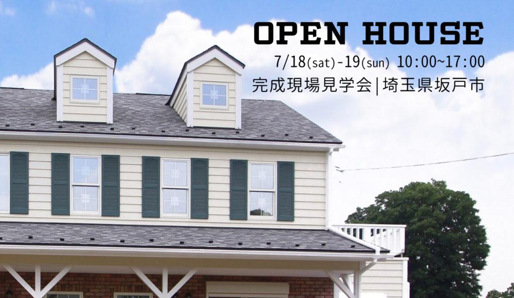 【終了】7/18-19アメリカンハウス完成現場見学会開催!