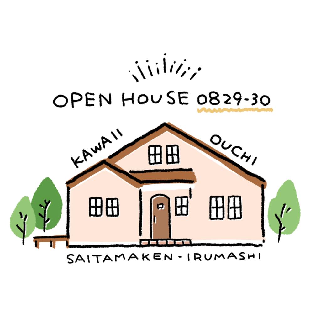 【終了】8/29-30アンティーク南欧ハウス完成現場見学会開催!
