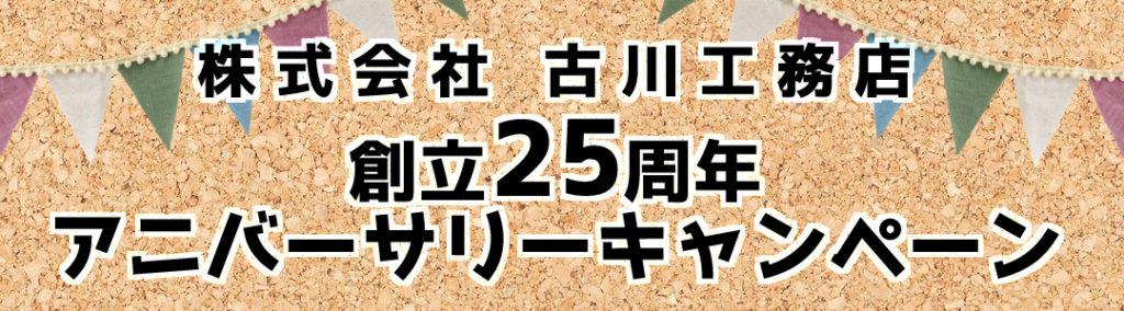 【終了】創立25周年アニバーサリーキャンペーンのお知らせ