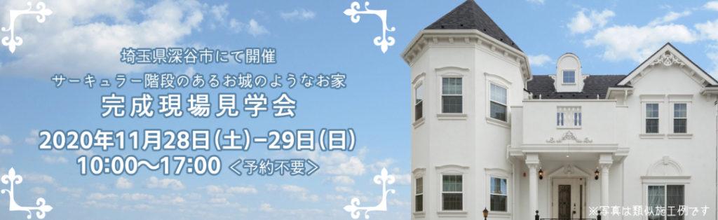 【終了】11/28-29お城のようなお家完成現場見学会開催!