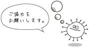 新型コロナウィルス感染症拡大防止に伴うお知らせとお願い(4/20更新)