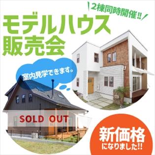 【新価格】モデルハウス ラスト1棟販売中!