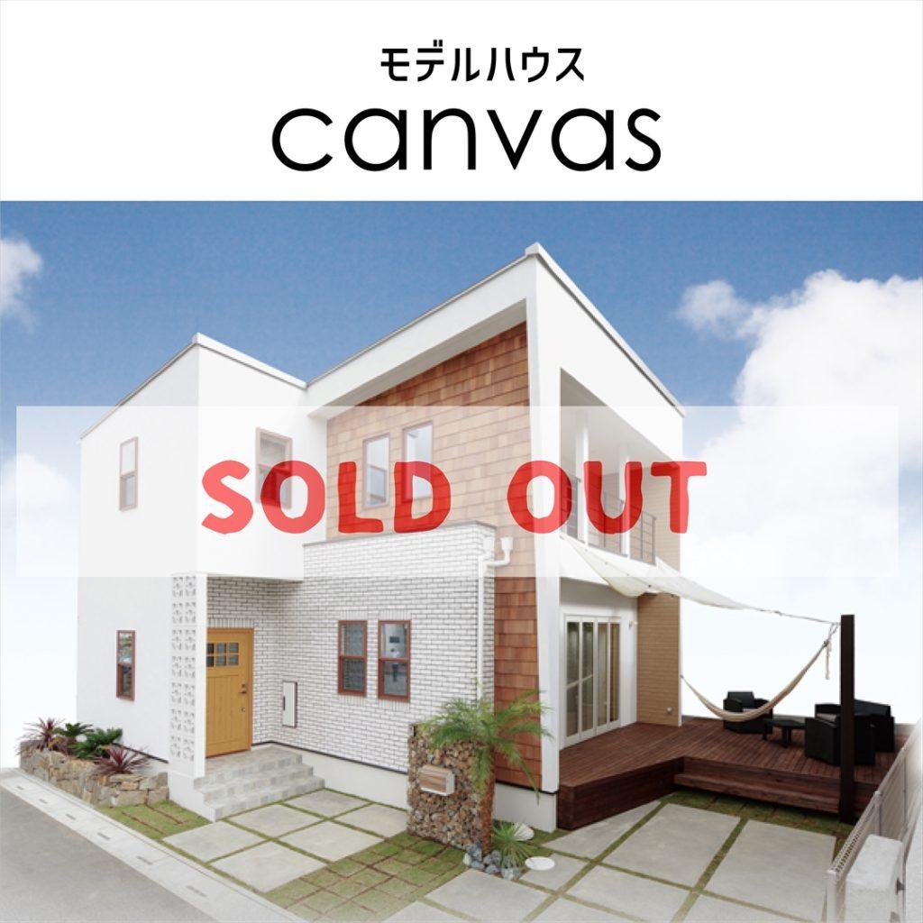 【販売終了】モデルハウス canvas 販売終了しました!