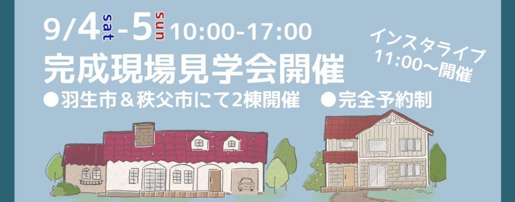 【終了】北欧ハウス&南欧ハウス完成現場見学会【9/4-9/5】